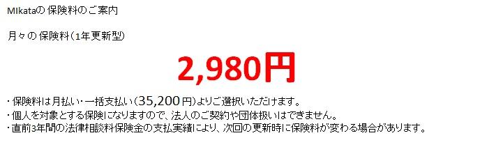 保険料金.jpg