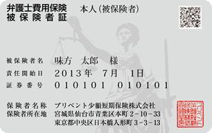 【Mikata】は貴方と貴方の大切な人を守ります