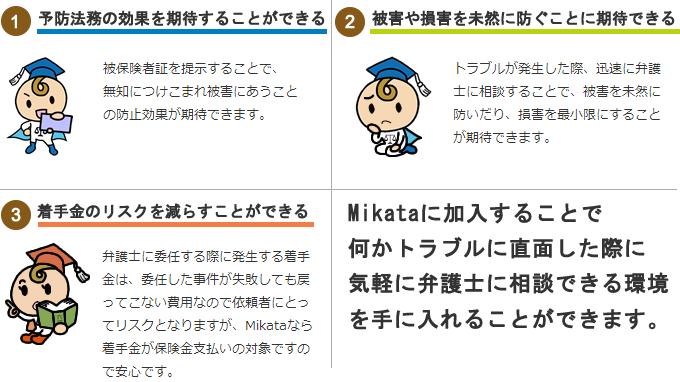 Mikataに加入することで得られるメリット