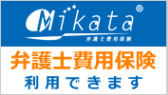 mikata対応マーク